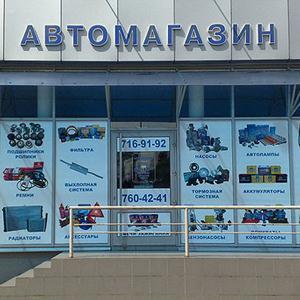 Автомагазины Абдулино