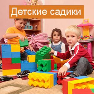 Детские сады Абдулино