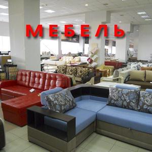 Магазины мебели Абдулино