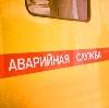 Аварийные службы в Абдулино