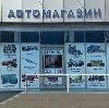 Автомагазины в Абдулино