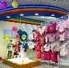 Детские магазины в Абдулино