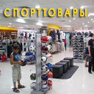 Спортивные магазины Абдулино